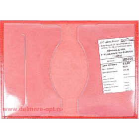 Обложка для паспорта н/к, глад; алый; тисн-PASSPORT 103766
