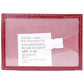 Обложка пропуск/карточка/проездной Premier-V-41 натуральная кожа красный перламутр (136)  105226