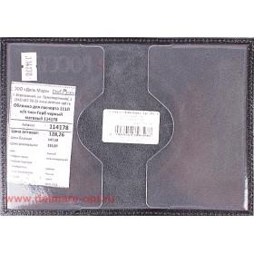 Обложка для паспорта Cayman-П 111Л натуральная кожа тисн Герб черный матовый (3)  114178