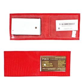 Обложка для удостоверения PRT-У-51 (с окошком)  натуральная кожа красный ящерица 128916