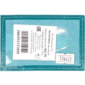 Обложка пропуск/карточка/проездной Cayman-16 натуральная кожа бирюза игуана   (75)