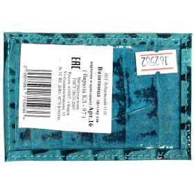 Обложка пропуск/карточка/проездной Cayman-16 натуральная кожа бирюза КЛ   (97)