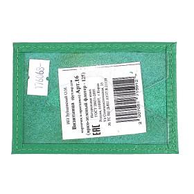 Обложка пропуск/карточка/проездной Cayman-16 натуральная кожа зеленый яркий флотер (125)  176068