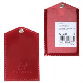 Обложка пропуск/карточка/проездной Premier-V-42 натуральная кожа красный гладкий   (135)