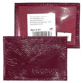 Обложка пропуск/карточка/проездной Premier-V-41 натуральная кожа цикламен (20)  176999