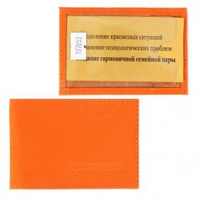 Обложка пропуск/карточка/проездной Premier-V-41 натуральная кожа оранжевый флотер   (330)