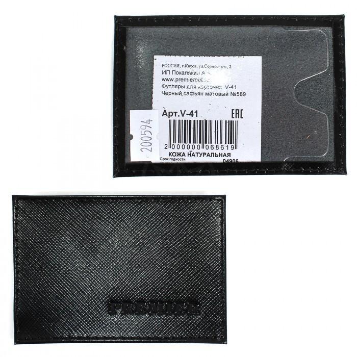 Обложка пропуск/карточка/проездной Premier-V-41 натуральная кожа черный сафьян матовый (589) 200594