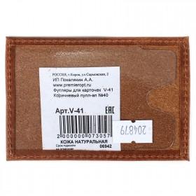 Обложка пропуск/карточка/проездной Premier-V-41 натуральная кожа коричневый пулл-ап (40)  204879