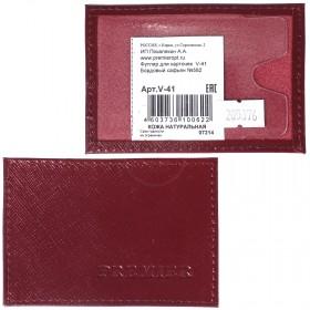 Обложка пропуск/карточка/проездной Premier-V-41 натуральная кожа бордо сафьян (582)  205376