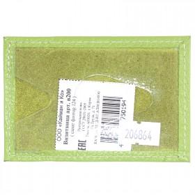 Обложка пропуск/карточка/проездной Croco-В-200 натуральная кожа салат флотер (124)  206864