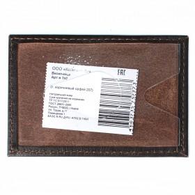 Обложка пропуск/карточка/проездной Croco-В-200 натуральная кожа коричневый тем орфей   (207)