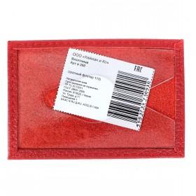Обложка пропуск/карточка/проездной Croco-В-200 натуральная кожа красный флотер (113)  212666