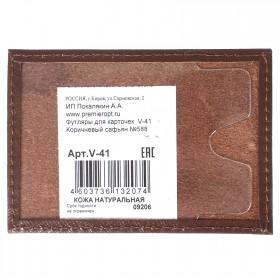 Обложка пропуск/карточка/проездной Premier-V-41 натуральная кожа коричневый сафьян (588)  213061