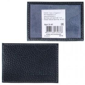 Обложка пропуск/карточка/проездной Premier-V-41 натуральная кожа синий тем флотер (351)  213343