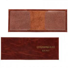 Обложка Croco-у-601 (для студ.билета)  натуральная кожа рыжий пулл-ап (218)  216618