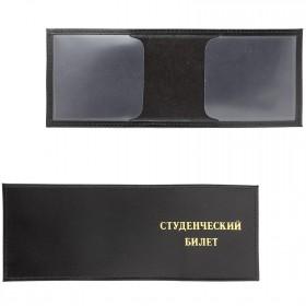 Обложка Croco-у-601 (для студ.билета)  натуральная кожа черный шик (1)  216879