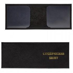 Обложка Croco-у-601 (для студ.билета)  натуральная кожа черный сафьян (221)  217076
