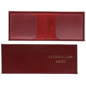 Обложка Croco-у-601 (для студ.билета)  натуральная кожа красный фантазия (223)  217486