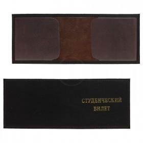 Обложка Croco-у-601 (для студ.билета)  натуральная кожа коричневый матовый (5)  218759