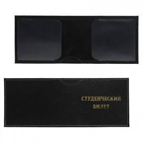 Обложка Croco-у-601 (для студ.билета)  натуральная кожа черный флотер (40)  218761