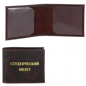 Обложка Croco-у-601   (для студ.билета)    натуральная кожа коричневый пулл-ап   (152)